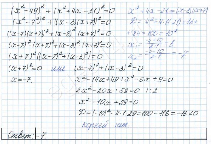 Решите уравнение (x^2 – 49)^2 + (x^2 + 4x – 21)^2 = 0