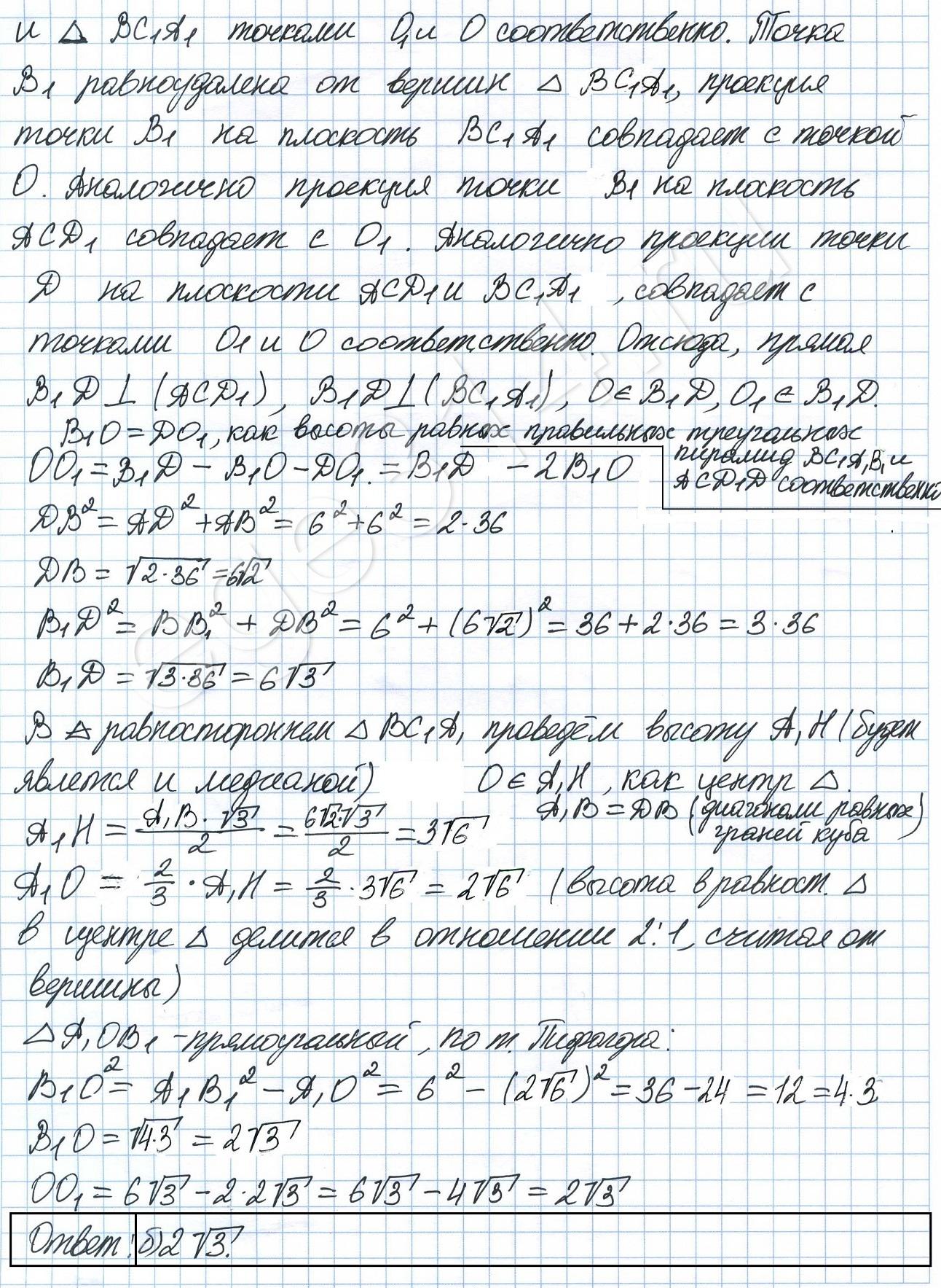 Решение №1912 В кубе 𝐴𝐵𝐶𝐷𝐴1𝐵1𝐶1𝐷1 все ребра равны 6. а) Докажите, что угол между прямыми 𝐴𝐶 и 𝐵𝐶1 равен 60°.