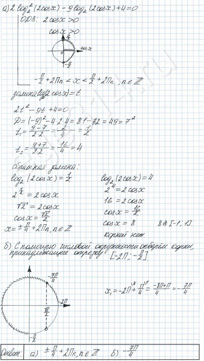 Решение №1904 Решите уравнение 2log2 ^2 (2 cos 𝑥) − 9 log2 (2 cos 𝑥) + 4 = 0.