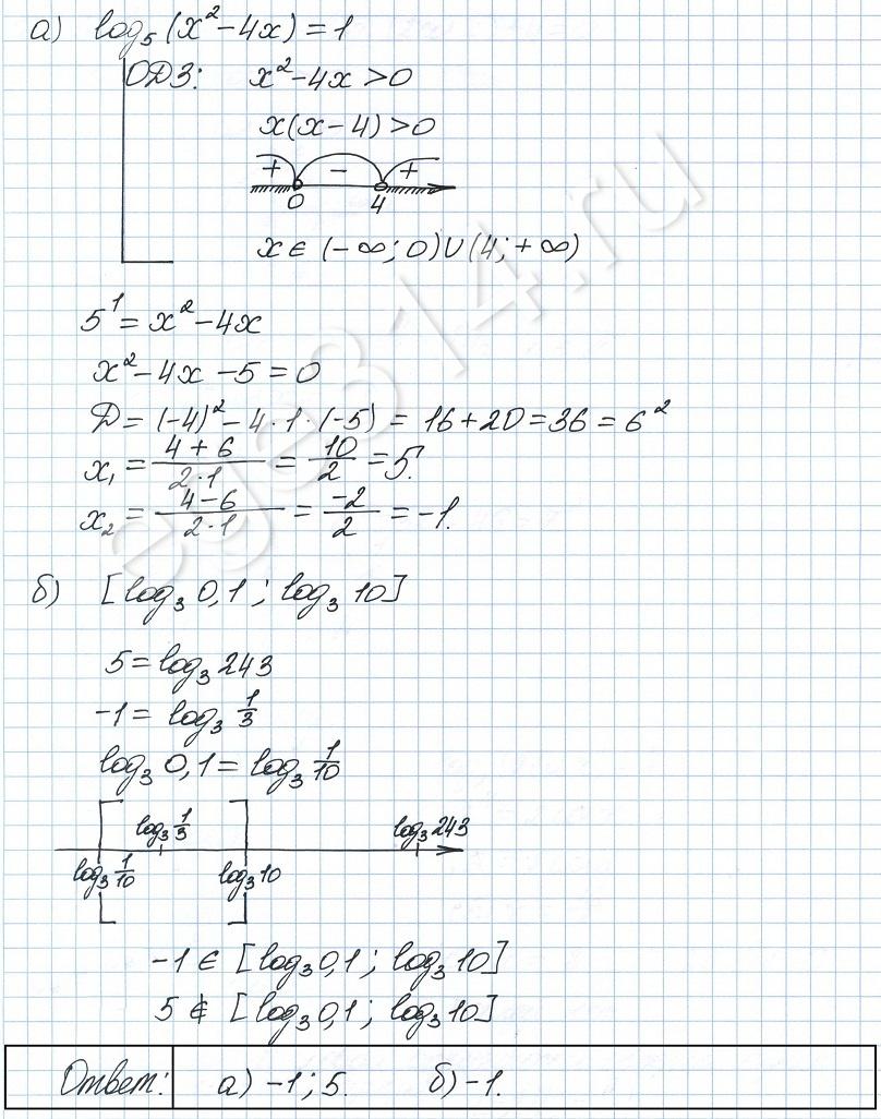 Решение №1903 Решите уравнение log5 (𝑥^2 − 4𝑥) = 1.