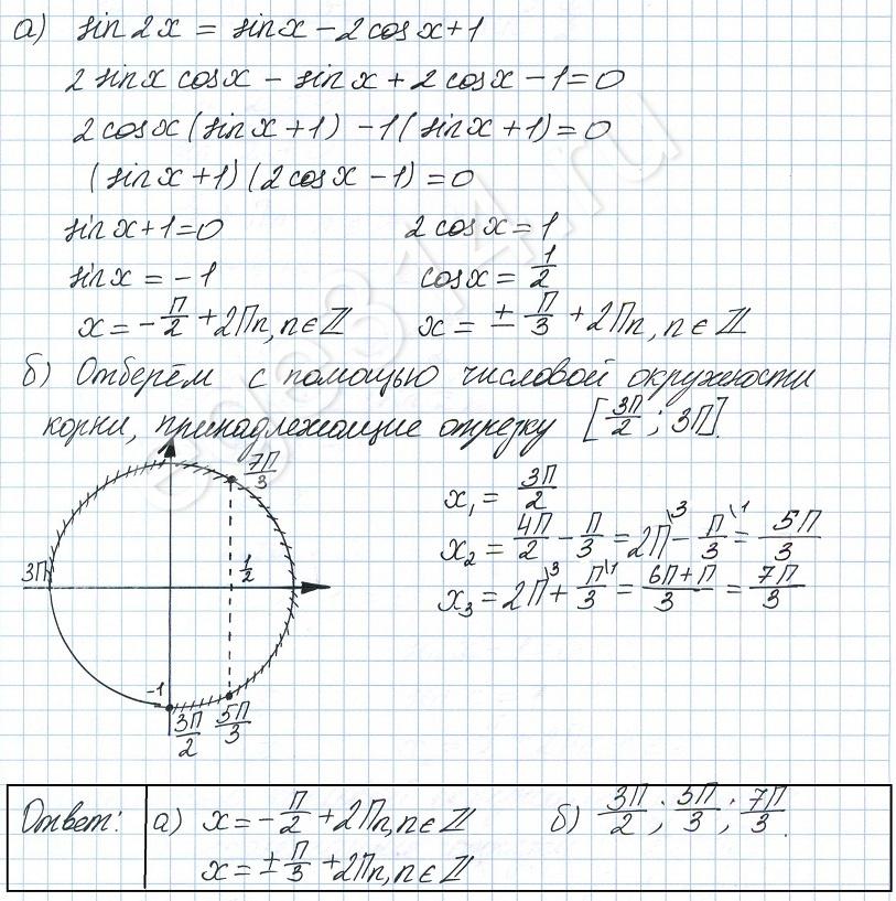 Решение №1901 Решите уравнение sin 2𝑥 = sin 𝑥 − 2cos 𝑥 + 1.
