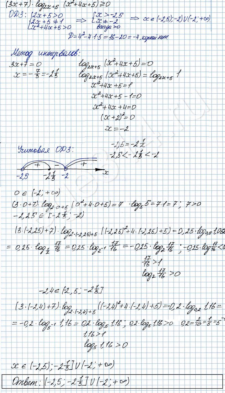 Решение №1923 Решите неравенство (3x+7)*log2x+5(x^2+4x+5)>=0
