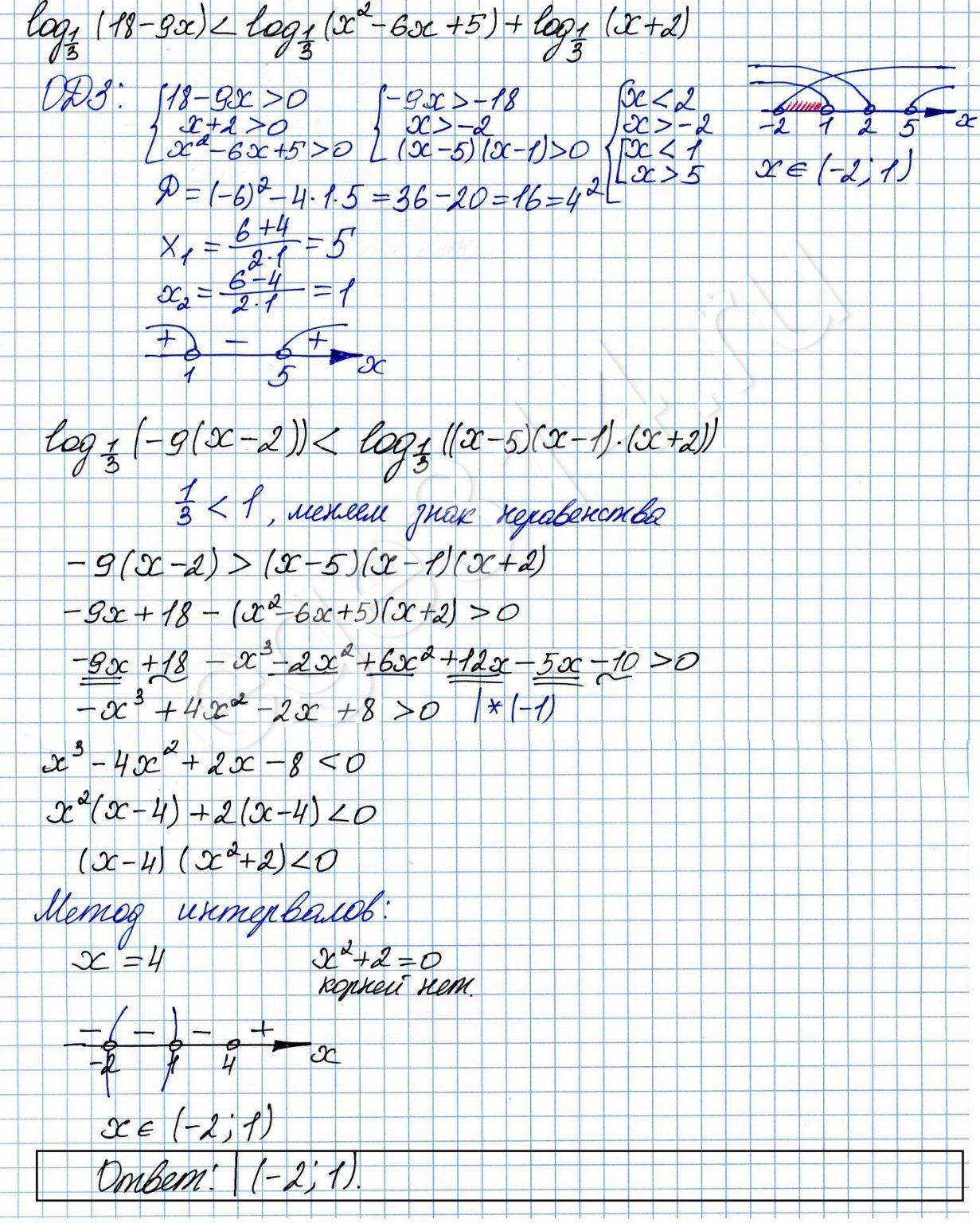 Решение №1925 Решите неравенство log 1/3 (18 − 9𝑥) < log 1/3 (𝑥^2 − 6𝑥 + 5) + log1/3 (𝑥 + 2)