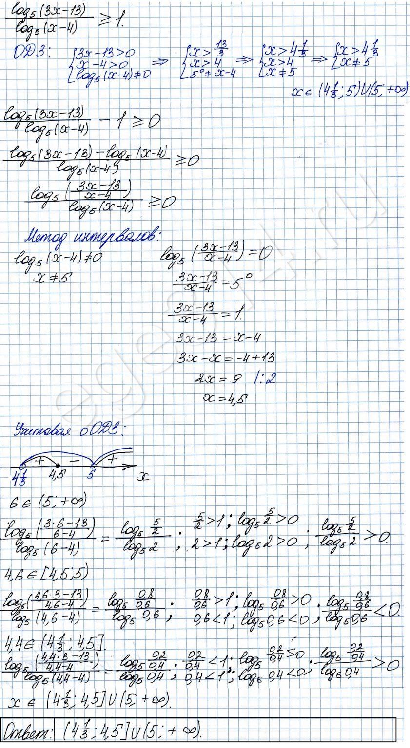 Решение №1922 Решите неравенство log5(3x-13)/log5(x-4)>=1