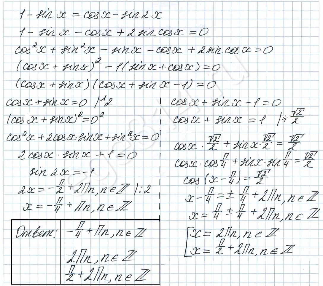 Решение №1907 Решите уравнение 1 - sinx = cosx - sin2x