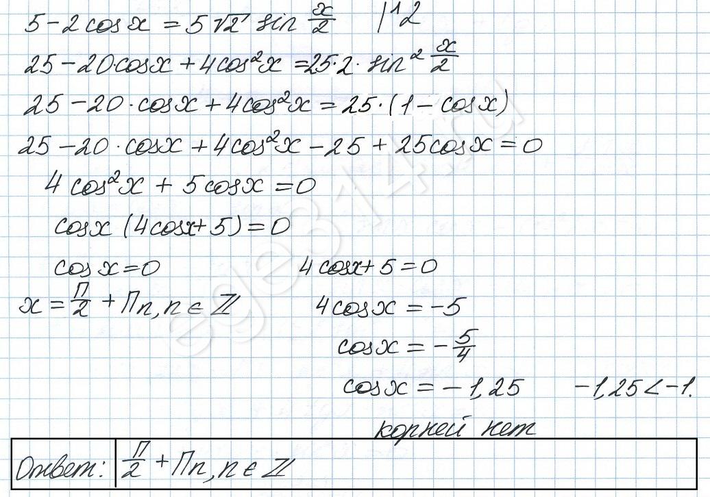 Решение №1909 Решите уравнение 5-2cosx=5√2sin(x/2)