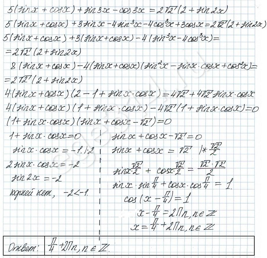 Решение №1908 Решите уравнение 5(sinx+cosx) + sin3x - cos3x = 2√2(2+sin2x)