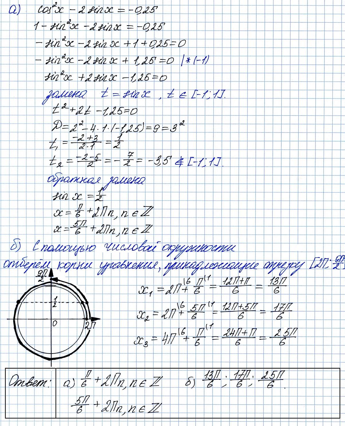 Решение №1926 Решите уравнение cos^2 𝑥 − 2sin𝑥 = −0,25.