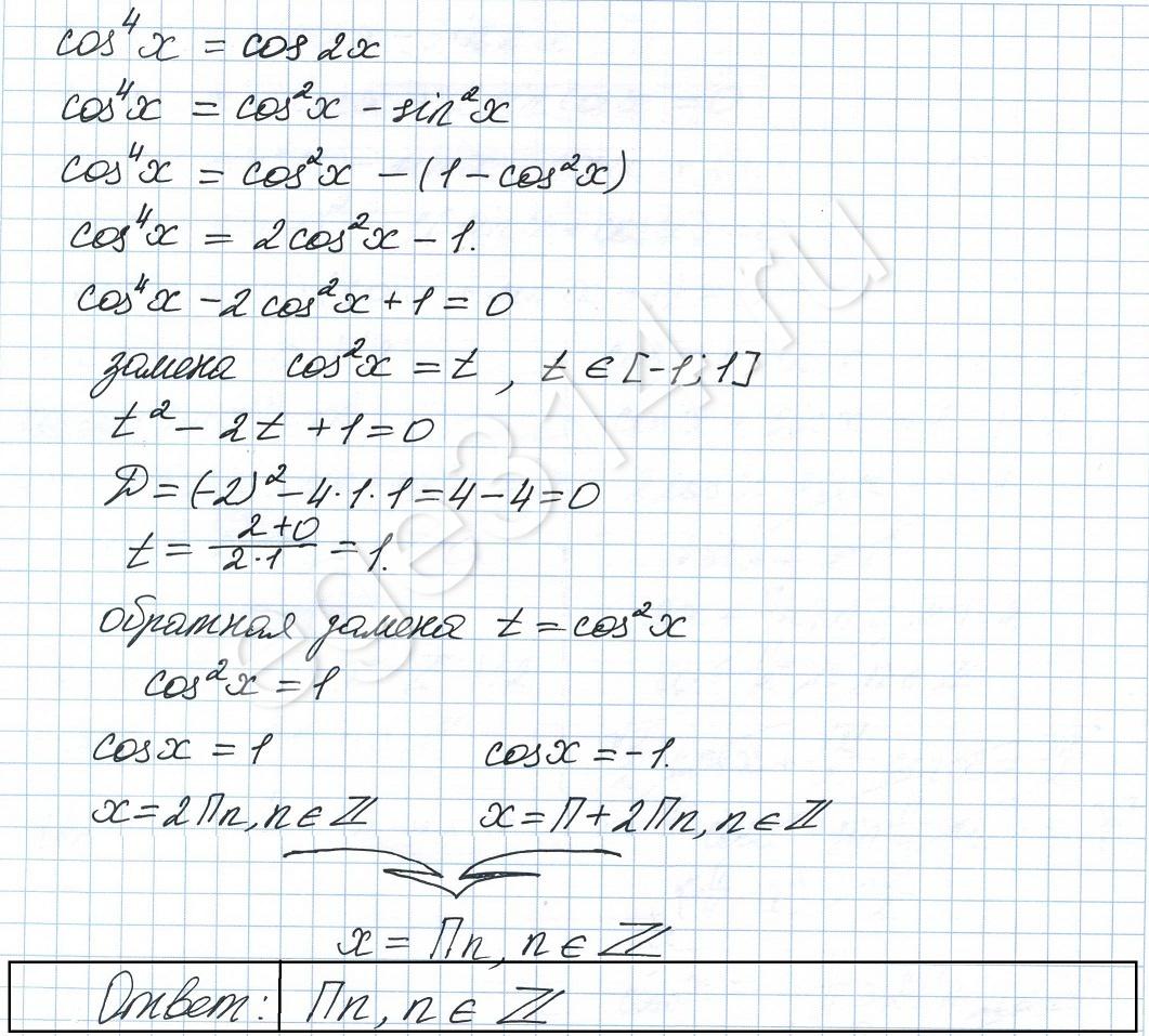 Решение №1906 Решите уравнение cos^4 x=cos2x