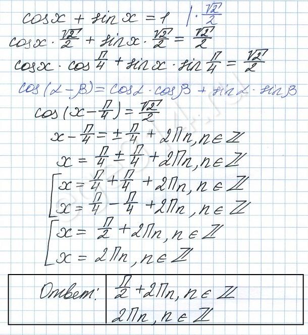 Решение №1905 Решите уравнение cosx + sinx = 1