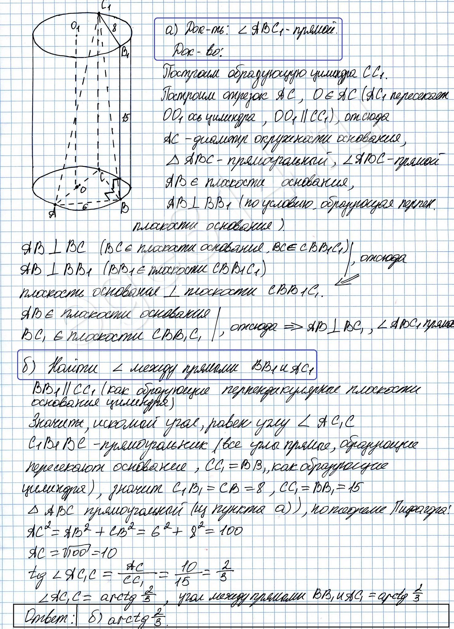 Решение №1913 В цилиндре образующая перпендикулярна плоскости основания. На окружности одного из оснований цилиндра выбраны точки А и В ...