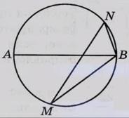 На окружности по разные стороны от диаметра АВ взяты точки М и N.