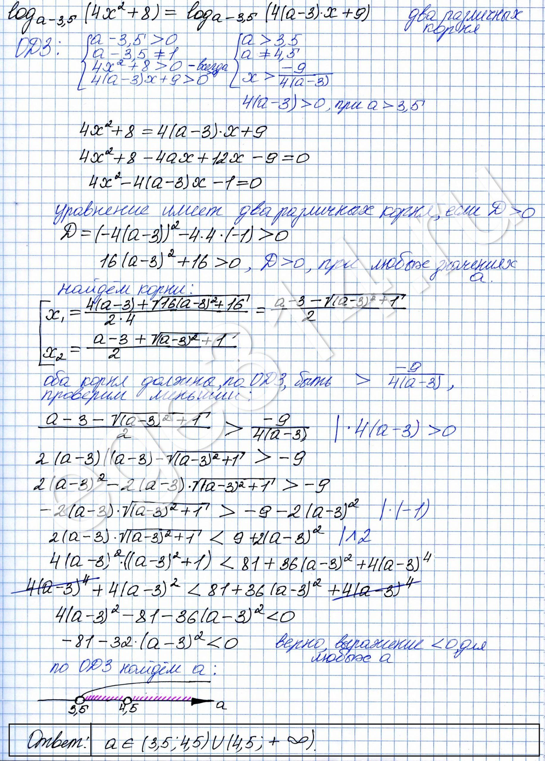 Решение №2030 Найдите все значения 𝑎, при каждом из которых уравнение log𝑎−3,5 (4𝑥^2 + 8) = log𝑎−3,5 (4(𝑎 − 3)𝑥 +9) имеет ровно два различных корня.