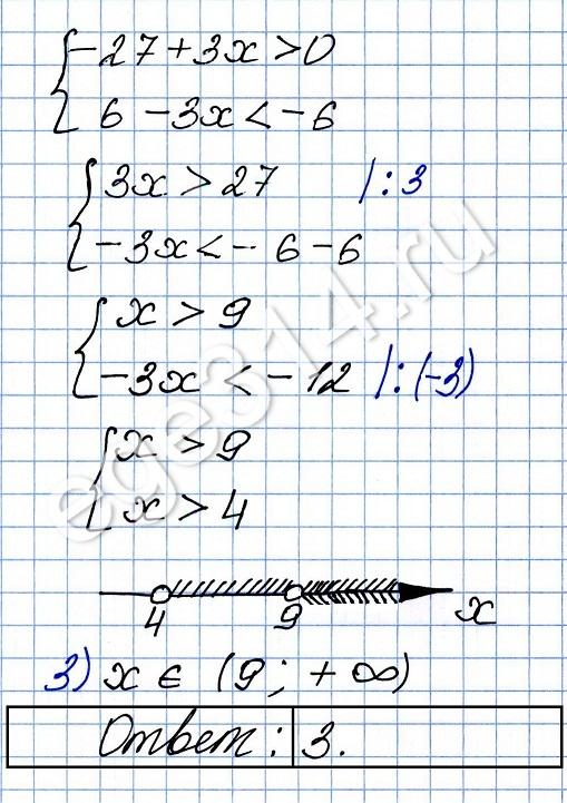 Укажите решение системы неравенств {-27+3x0 6-3x-6 1) (4; +∞)3) (9; +∞) 2) (4; 9)4) (–∞; 9)