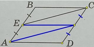 Решение №2223 Площадь параллелограмма ABCD равна 76. Точка Е – середина стороны АВ.