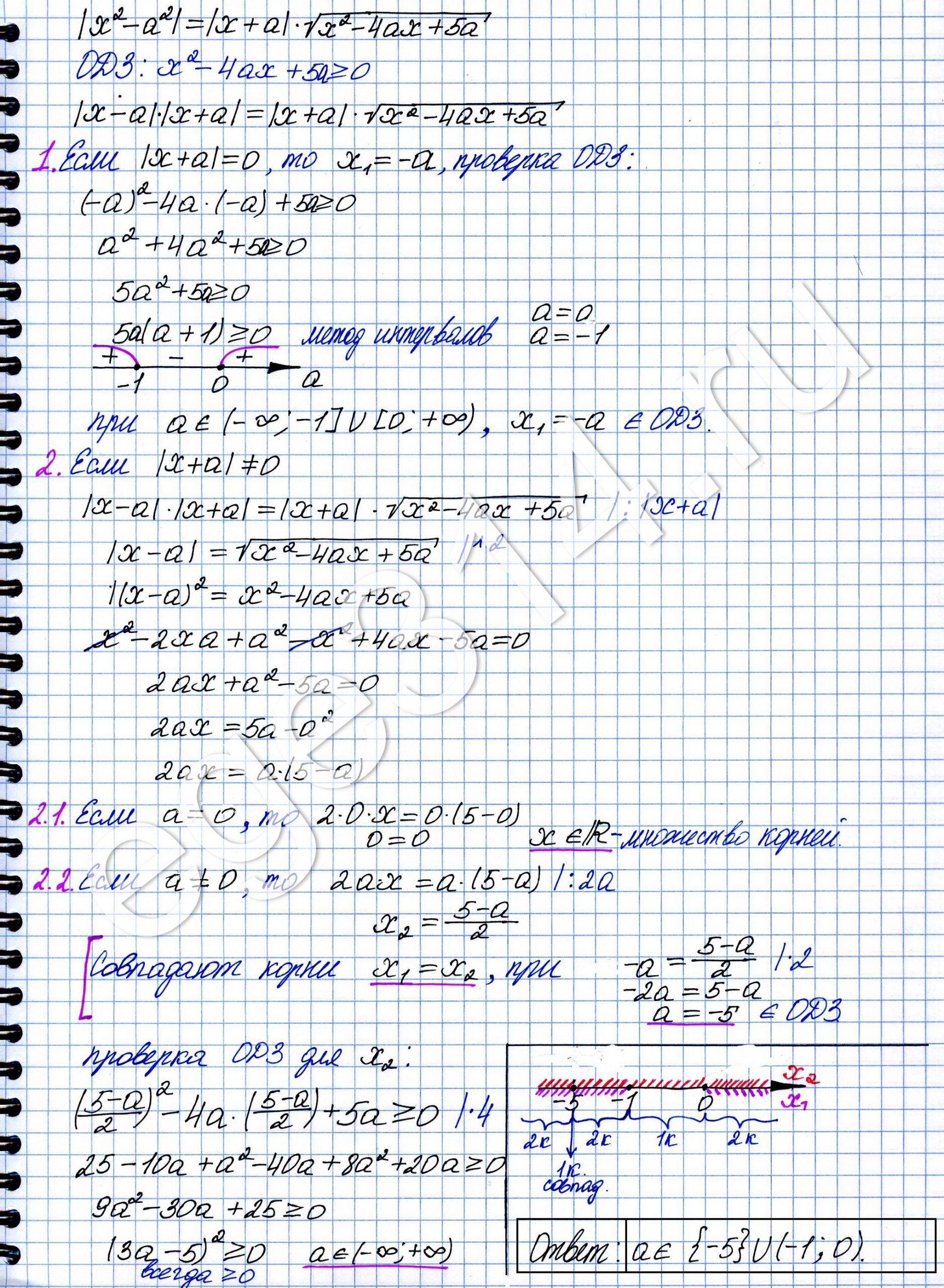 Решение №2306 Найдите все значения a, при каждом из которых уравнение |x^2–a^2|=|x+a|*√(x^2-4ax+5a) имеет ровно один корень.