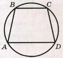 Угол А трапеции АВСD с основаниями АD и ВС, вписанной в окружность, равен 52º. Найдите угол В этой трапеции.