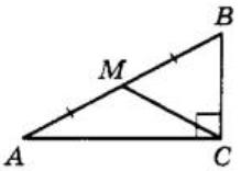 В треугольнике ABC угол С равен 90°, М – середина стороны АВ, АВ = 76, ВС = 46. Найдите СМ.
